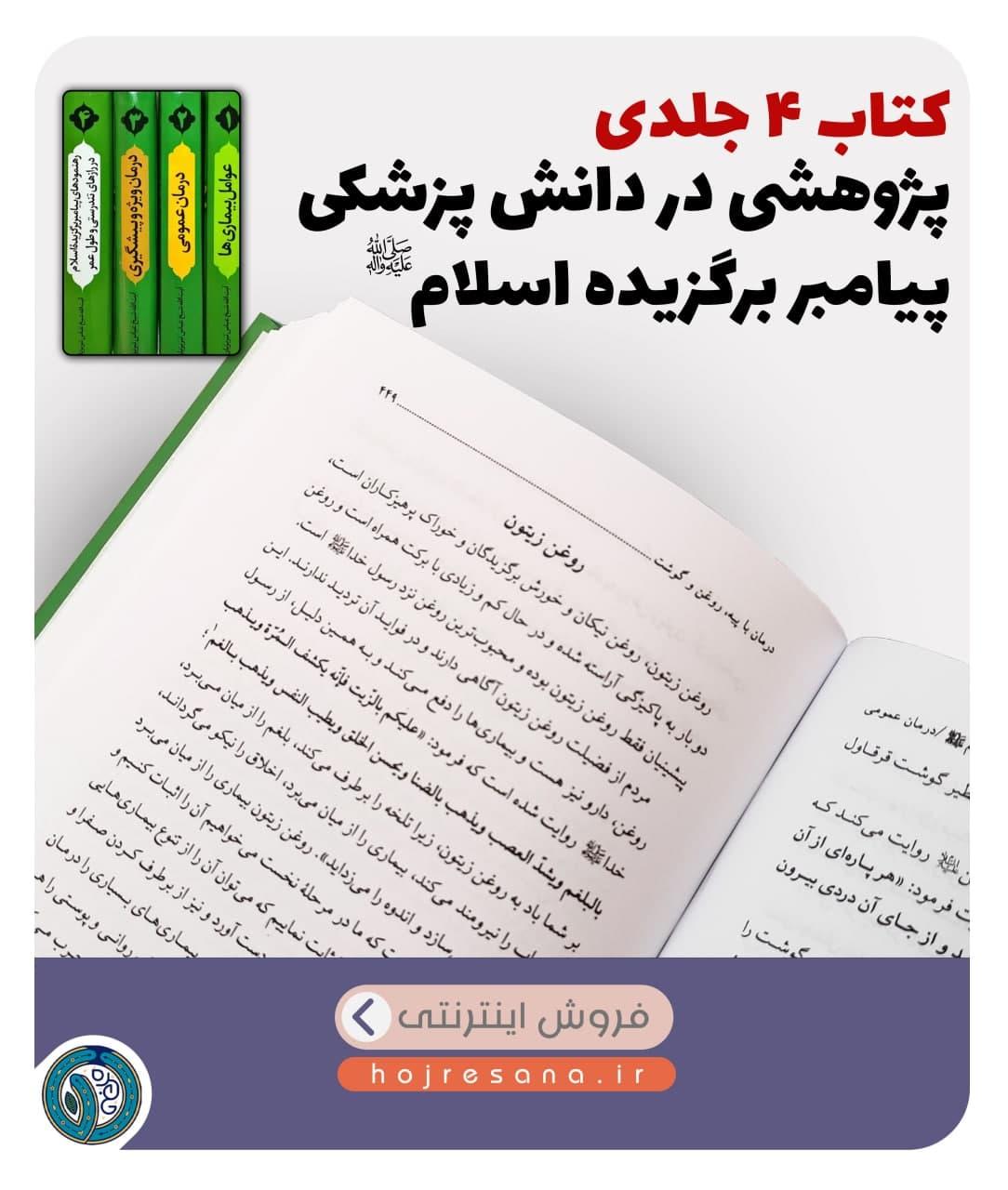 کتاب پژوهشی در دانش پزشکی پیامبر برگزیده پیامبر اسلام