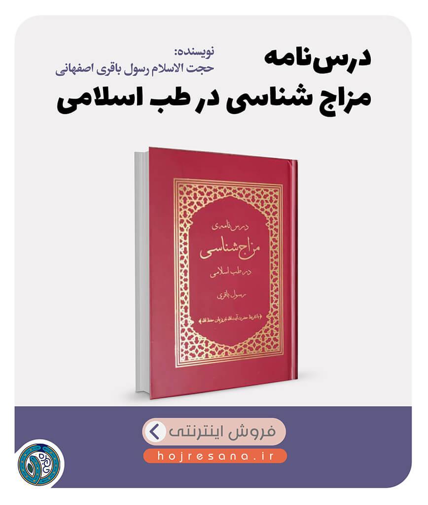 کتاب درس نامه مزاج شناسی طب اسلامی