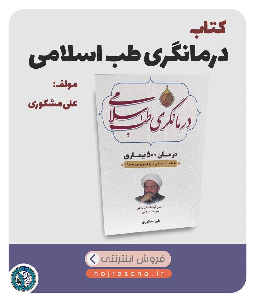 کتاب درمانگری طب اسلامی