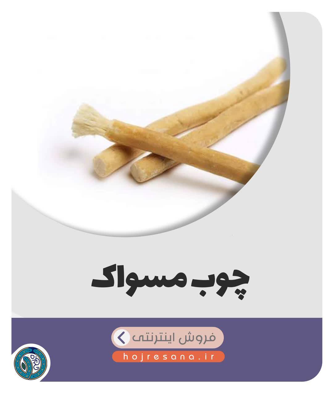 چوب مسواک ایرانی